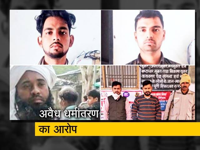 Videos : गैरकानूनी धर्मांतरण केस में FIR, 6 आरोपी भेजे गए जेल