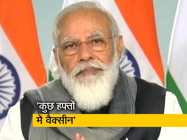 Videos : PM मोदी ने की सर्वदलीय बैठक, कोरोना वैक्सीन का खाका पेश