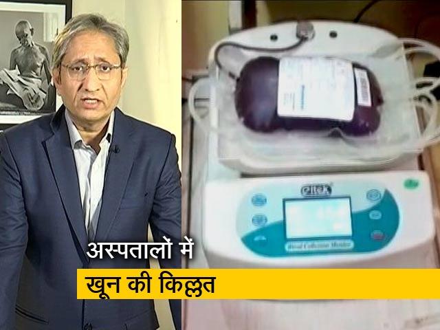 Videos : रवीश कुमार का प्राइम टाइम : मुंबई के अस्पतालों में हर ग्रुप के खून की कमी