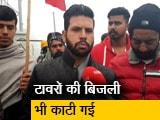 Videos : Jio टॉवरों को क्षतिग्रस्त करने और जेनरेटर चोरी के आरोपों पर किसानों की प्रतिक्रिया