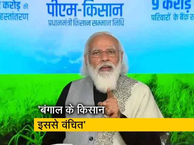 Videos : 'अटल संवाद' में PM मोदी ने बंगाल सरकार पर साधा निशाना