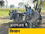 Video : असमंजस में मध्य प्रदेश के किसान