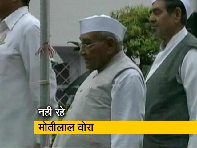 Videos : कांग्रेस के वयोवृ्द्ध नेता मोतीलाल वोरा का 93 साल की उम्र में निधन