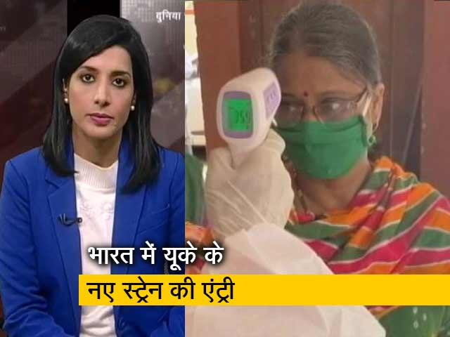 Videos : भारत में कोरोना के नए स्ट्रेन का पाया जाना कितना खतरनाक?