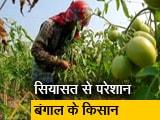 Video : सियासी घमासान के बीच बंगाल के किसान बोले, उनके फायदे की सोचें सरकारें