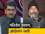 Video : खबरों की खबर : योगेंद्र यादव ने कहा, 'समिति की बात करना मामले को टालने की कोशिश'