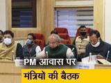 Video : PM मोदी के आवास पर हुई मंत्रियों की बैठक