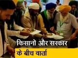 """Video : मीटिंग में किसानों ने सरकार का दिया लंच करने से किया इंकार, कहा-""""हम अपना खाना खुद लेकर आए हैं"""""""