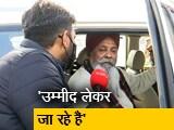 Video : मीटिंग में जाने से पहले पंजाब किसान यूनियन के नेता रुलदू सिंह मानसा ने NDTV से की बात