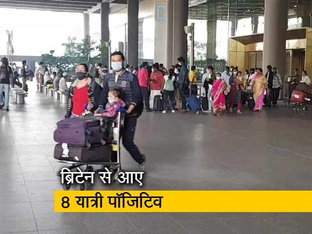 Videos : ब्रिटेन से भारत आने वाले कई यात्री COVID-19 पॉजिटिव
