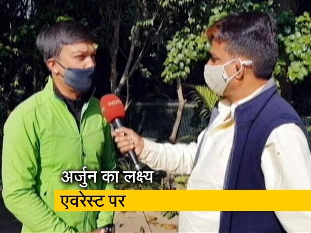 Videos : बिना ऑक्सीजन माउंट एवरेस्ट फतह करेंगे अर्जुन बाजपेई