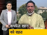 Videos : क्राइम रिपोर्ट इंडिया : डॉक्टर कफील खान को राहत, योगी सरकार को झटका