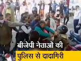 Video : झांसी में  सिटी एसपी को बीजेपी नेताओं ने धक्का देकर गिराया