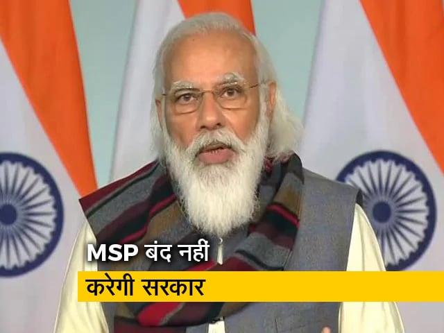Video : मोदी ने दिया भरोसा, MSP जारी है और आगे भी जारी रहेगी