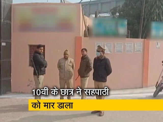 Videos : देश-प्रदेश :यूपी में 10वीं के छात्र ने साथी की क्लास में की हत्या, हरियाणा में ऑनर किलिंग