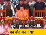 Video : CM योगी को पूर्व नौकरशाहों ने लिखी चिट्ठी, धर्मांतरण अध्यादेश पर जताई नाराजगी