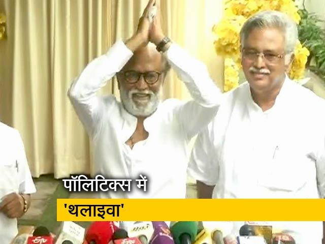 Videos : सुपरस्टार रजनीकांत 31 दिसंबर को करेंगे राजनीतिक पार्टी की घोषणा, जनवरी में करेंगे लॉन्च