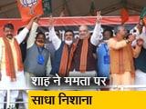 Videos : सुवेंदु समेत 12 टीएमसी नेता शाह की मौजूदगी में बीजेपी में शामिल