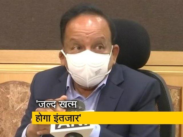 Videos : स्वास्थ्य मंत्री ने प्रेस कांफ्रेंस कर कोविड-19 वैक्सीन को लेकर दी पूरी जानकारी
