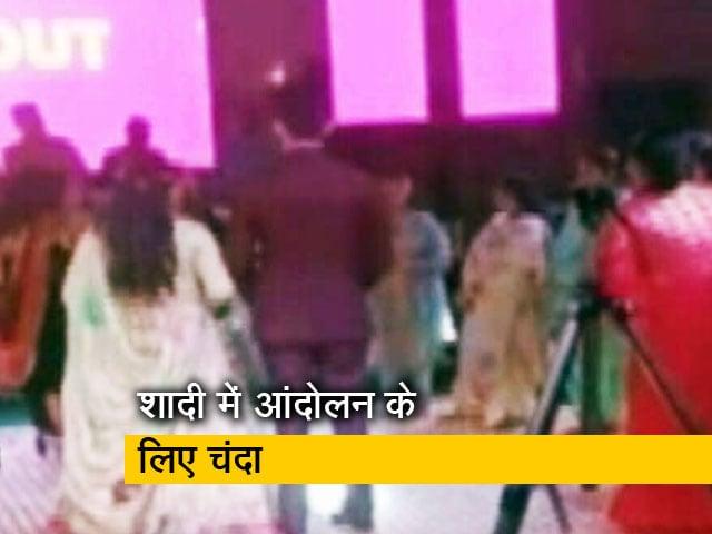 Videos : पंजाब के एक परिवार ने शादी में उपहार के बदले किसानों की मदद के लिए मांगा डोनेशन