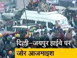 Video : राजस्थान से ट्रैक्टर मार्च निकालने की तैयारी