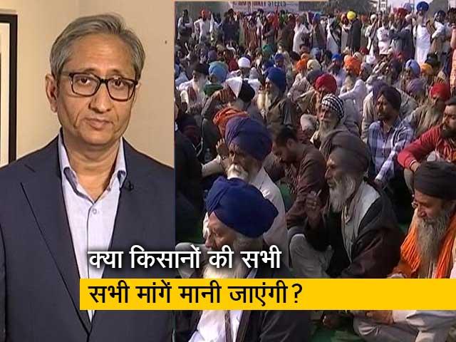 Videos : रवीश कुमार का प्राइम टाइम : कृषि कानूनों पर भ्रम किसानों को या सरकार को?