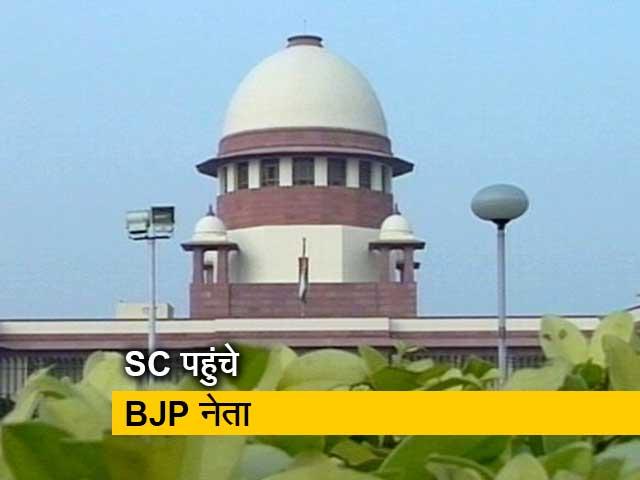 Videos : BJP के कई बड़े नेता पहुंचे सुप्रीम कोर्ट