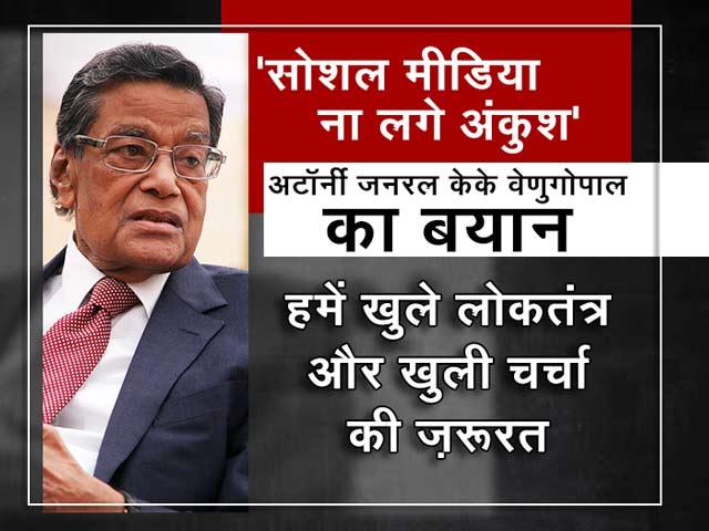 Videos : सोशल मीडिया पर अंकुश को लेकर NDTV से बोले अटॉर्नी जनरल केके वेणुगोपाल राय