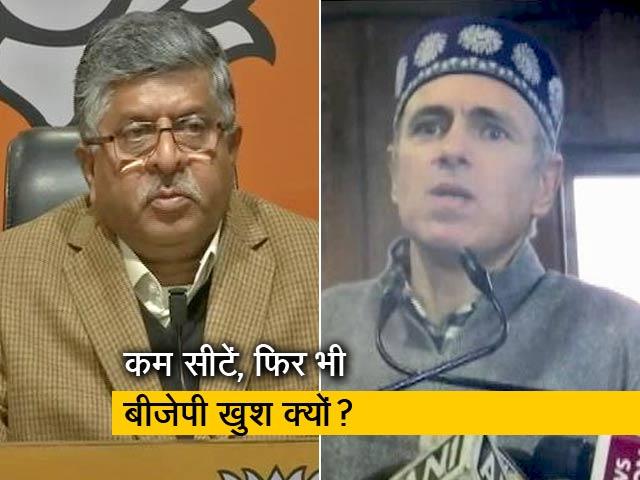 Video : डीडीसी चुनाव के नतीजे अनुच्छेद 370 के खात्मे पर मुहर : बीजेपी