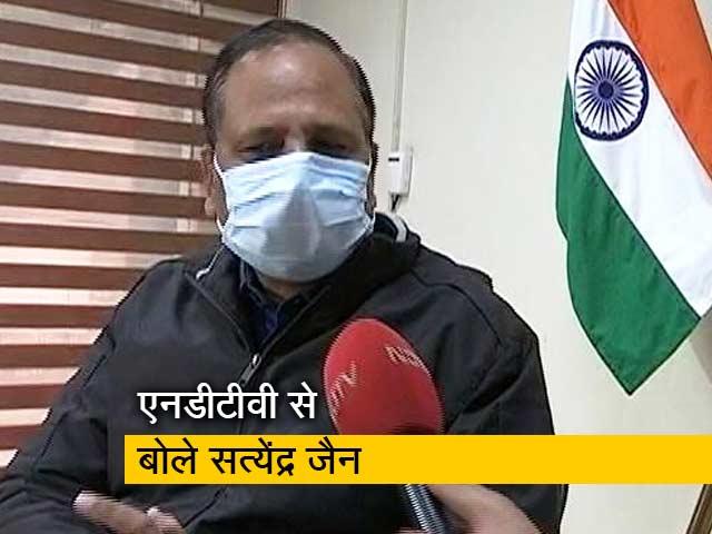 Videos : दिल्ली में पिछले 2 हफ्तों में ब्रिटेन से आए यात्रियों का होगा टेस्ट: सत्येंद्र जैन