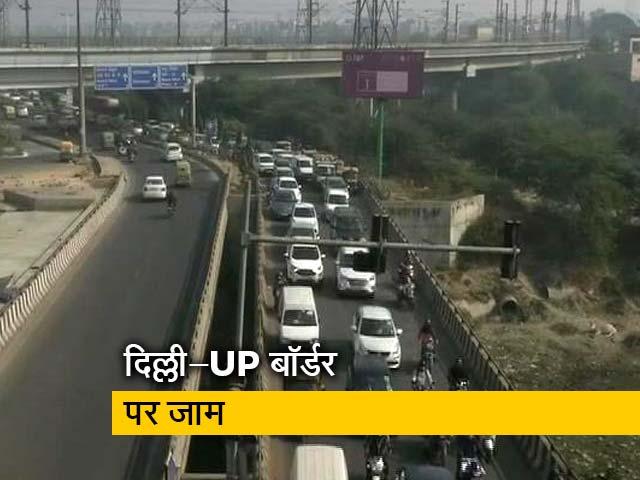 Videos : दिल्ली-उत्तर प्रदेश बॉर्डर पर लगा लंबा जाम