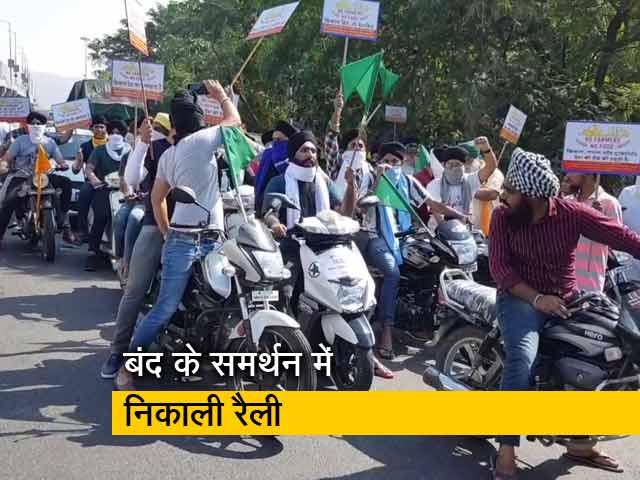 Videos : महाराष्ट्र में कई जगहों पर दिखा भारत बंद का असर