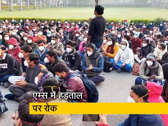 Videos : दिल्ली हाईकोर्ट ने एम्स में जारी हड़ताल पर रोक लगाई