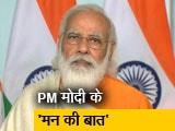 Videos : 'मन की बात' में इन मुद्दों पर बोले PM नरेंद्र मोदी