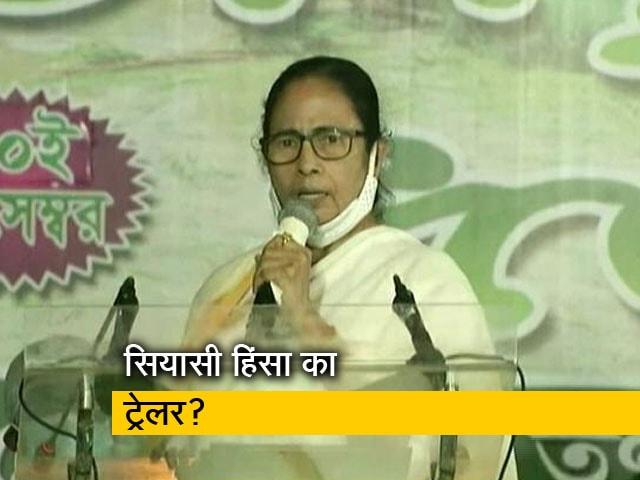 Videos : चुनाव से पहले बंगाल में सियासी हिंसा का ट्रेलर?