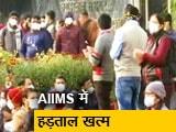 Video : AIIMS नर्सिंग यूनियन ने वापस ली हड़ताल