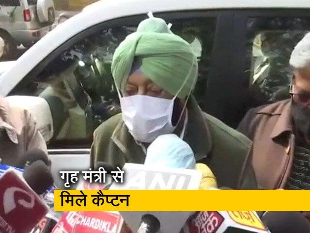 Videos : गृह मंत्री से बातचीत में अपना विरोध दोहराया : कैप्टन अमरिंदर सिंह