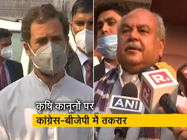 Videos : राहुल गांधी ने कहा, संयुक्त सत्र बुलाकर कृषि कानूनों को वापस ले सरकार, बीजेपी ने किया पलटवार