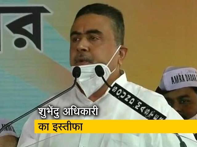 Videos : शुभेंदु अधिकारी ने छोड़ा TMC का साथ