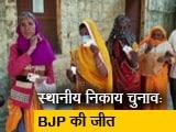 Video : सिटी सेंटर : 21 जिलों की 14 सीट पर BJP को कामयाबी