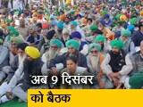 Video : 8 दिसंबर को भारत बंद, 9 दिसंबर को किसान-सरकार की बैठक