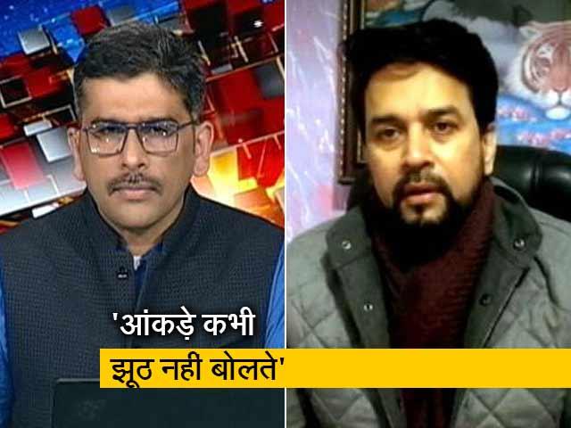 Videos : DDC चुनाव में BJP का वोट शेयर सबसे ज्यादा : अनुराग ठाकुर