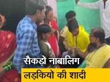 Video : कर्नाटक में लॉकडाउन के दौरान 188 बाल विवाह सामने आए, केस दर्ज