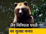 Video : बनेगा स्वस्थ इंडिया : जैव विविधता हमारी धरती का इम्युनिटी सिस्टम
