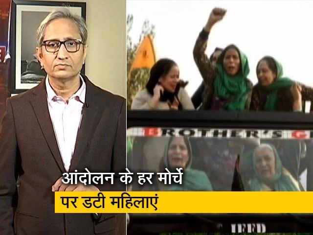 Videos : रवीश कुमार का प्राइम टाइम : किसान आंदोलन के मजबूत इरादों का चेहरा बनीं महिलाएं