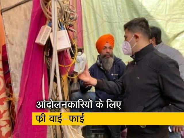 Videos : AAP की ओर से किसानों के लिए सिंघु बॉर्डर पर मुफ्त वाई-फाई की सौगात