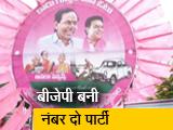 Video : हैदराबाद नगर निकाय चुनाव में तेलंगाना राष्ट्र समिति सबसे बड़ी पार्टी के रूप में उभरी
