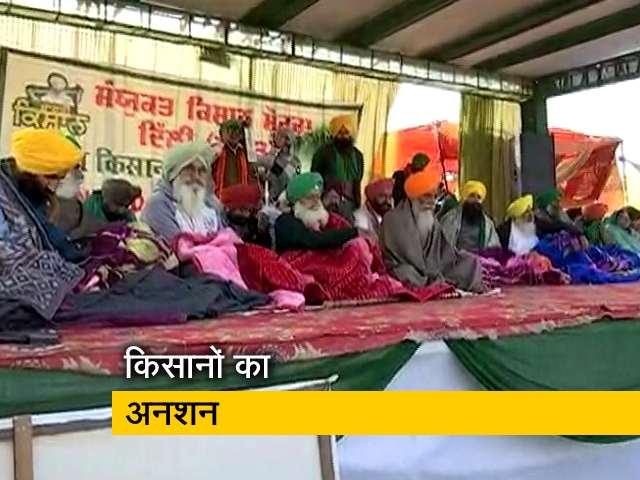 Videos : आंदोलन पर सर्दी का सितम, कंबल लेकर उपवास पर बैठीं महिलाएं भी