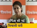Video : शिवसेना में शामिल हुईं बॉलीवुड अभिनेत्री उर्मिला मातोंडकर