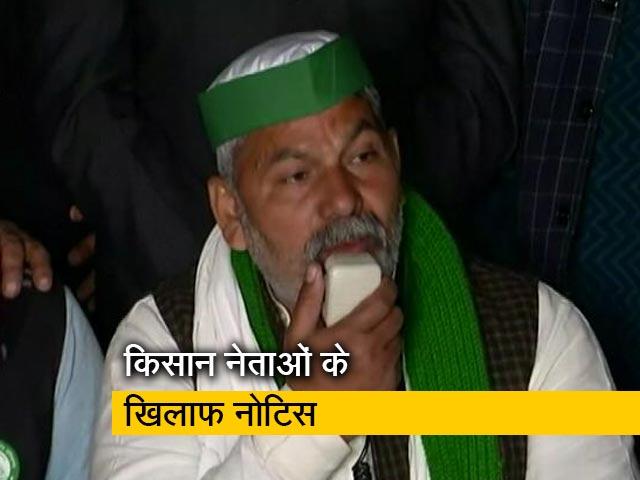 Videos : हिंसा के बाद किसान नेताओं के खिलाफ लुकआउट नोटिस